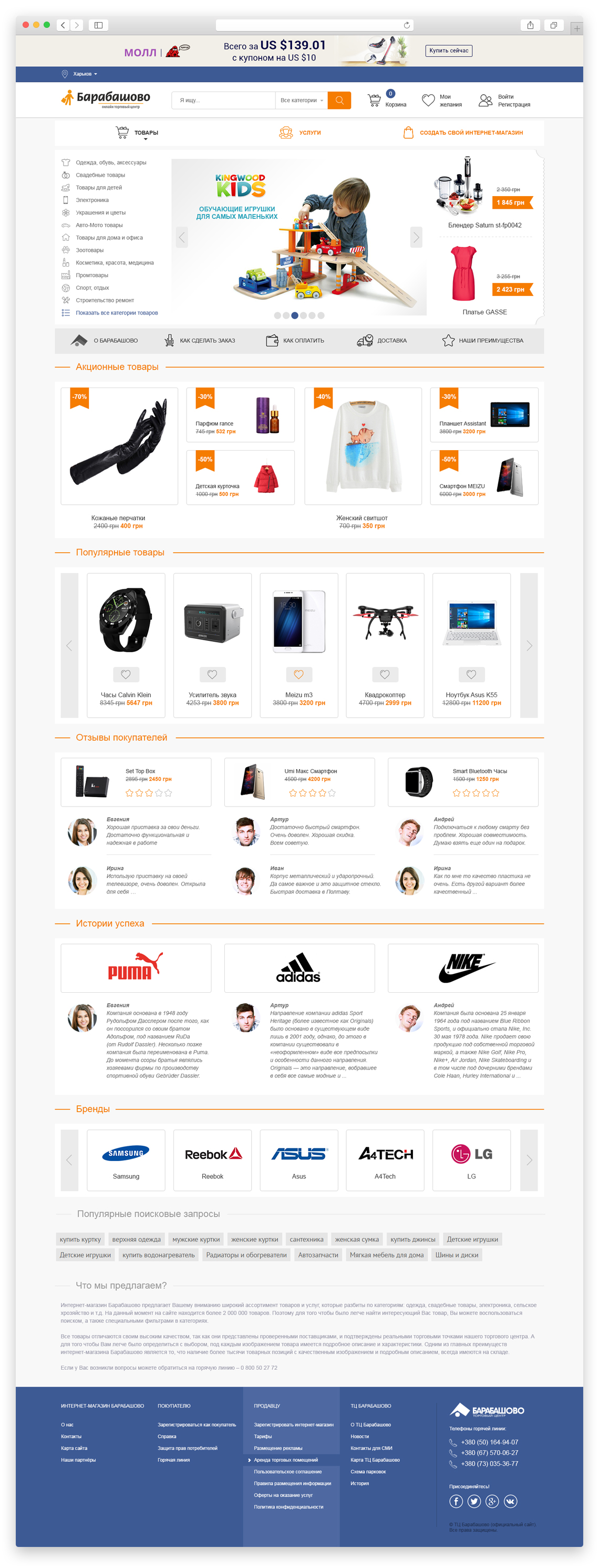 Online shopping center Barabashovo