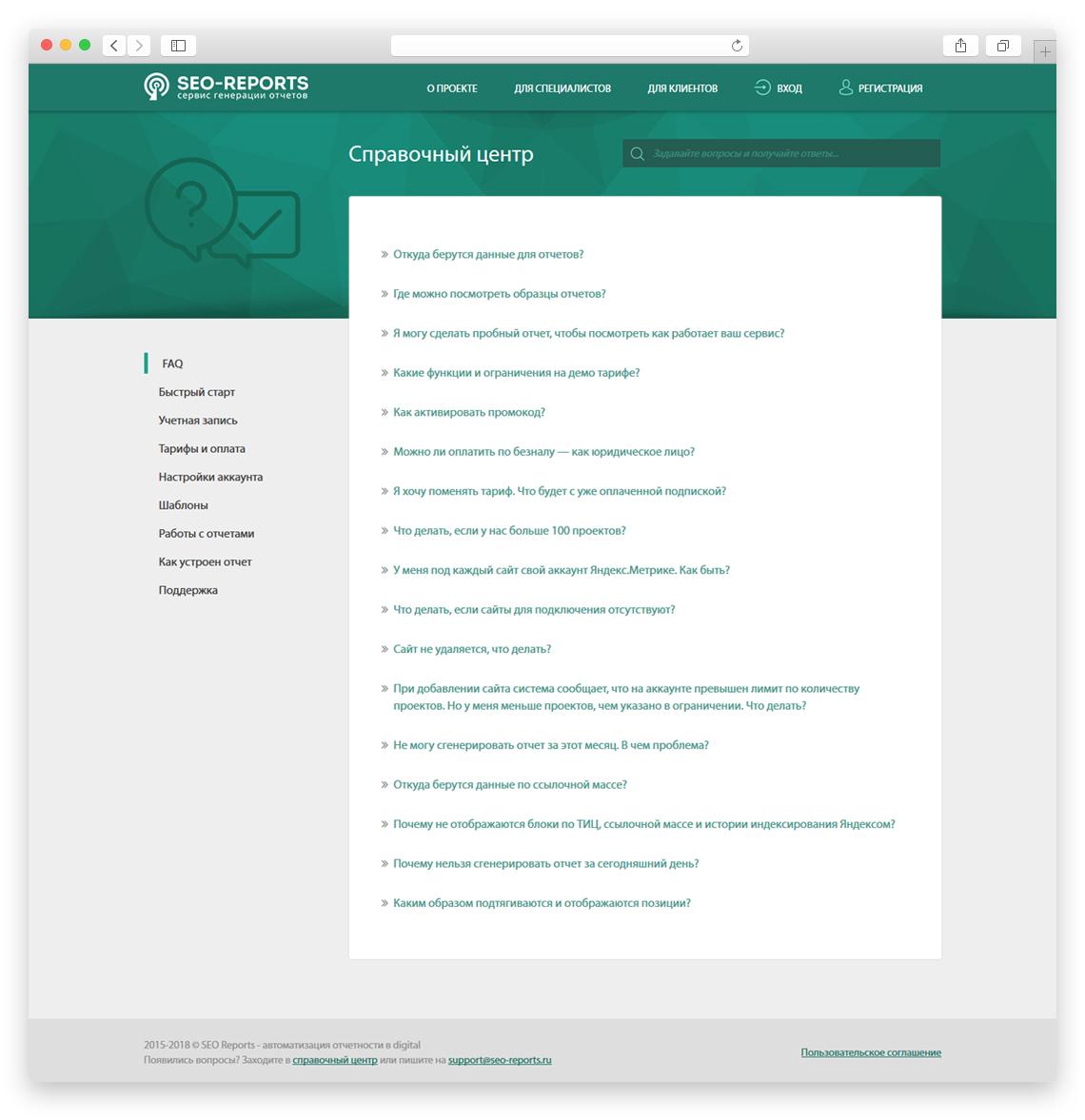 Сервис генерации отчетов SEO Reports