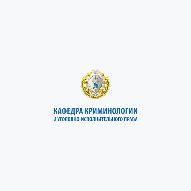 Кафедра криминологии и уголовно-исполнительного права