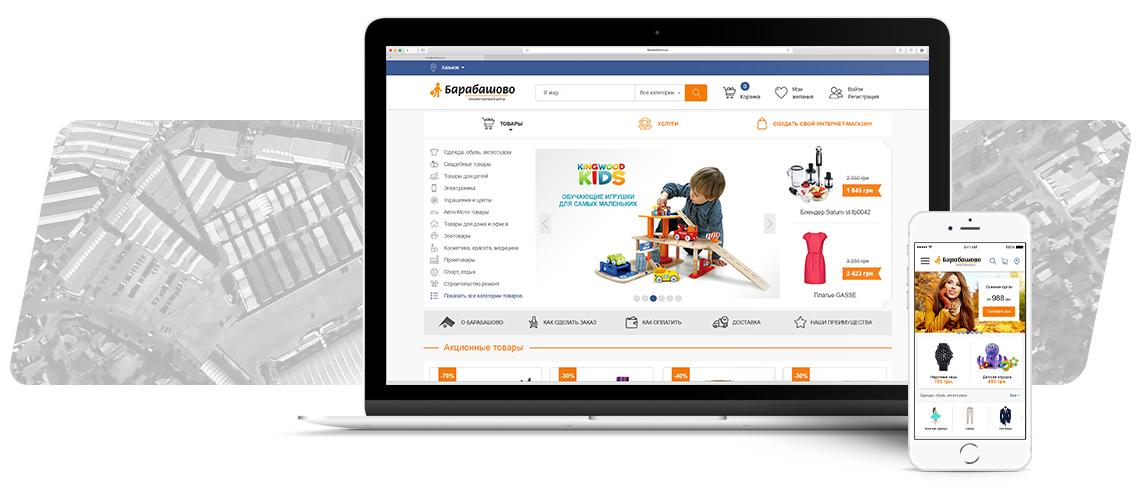 Online shopping center Barabashovo